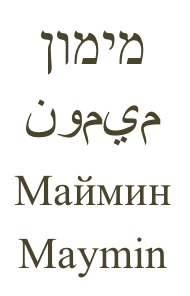 Maymin in Hebrew, Arabic, Russian, and English